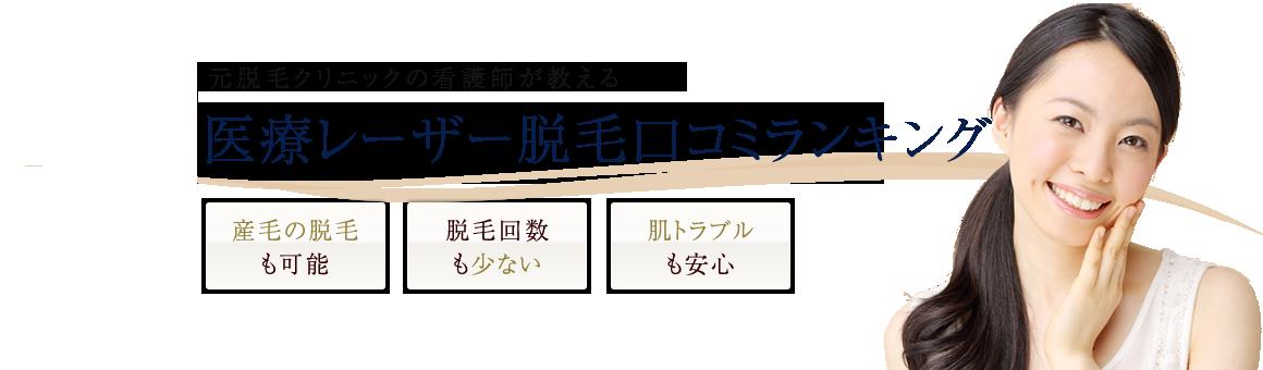 大阪の医療レーザー脱毛クリニックランキング